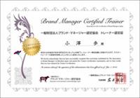 ブランド・マネージャー認定協会マスタートレーナー