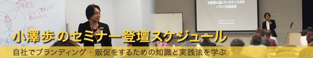 小澤歩セミナー予定