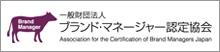 $ブランド・マネージャー認定協会
