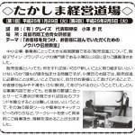 高島市商工会様会報たかしま経営道場