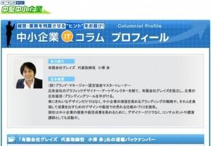 キーマンズネット中小企業ITコラム小澤歩