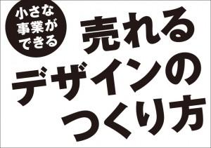 押す(プッシュ)」販促ブランディングデザイン