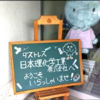 日本理化学工業