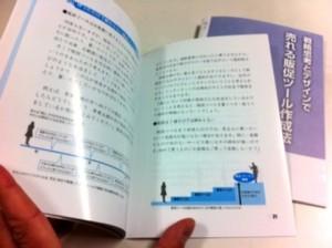 戦略思考とデザインで〜売れる販促ツール作成法