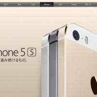 iPhone5sサイト