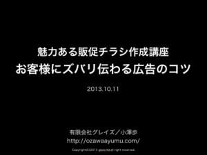 熊谷商工会議所販促チラシ作成講座