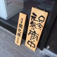 浅草開化楼