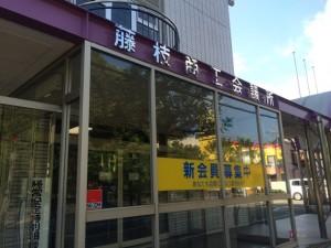 藤枝商工会議所販促ツール&ブランディング講座