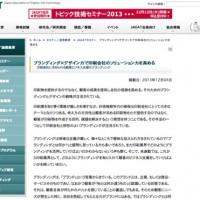公益社団法人日本印刷技術協会(JAGAT)