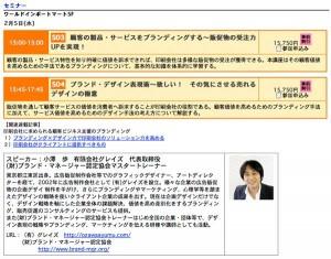jagat_page2014ブランディングセミナー