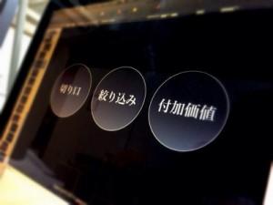 日本美容技術者協会ブランディングセミナー