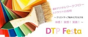 富士ゼロックスDTPフェスタ2014