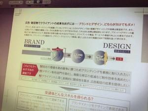 ブランディング・デザイン講座