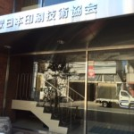 日本印刷技術協会〜JAGAT