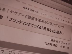 日本政策金融公庫売れるデザインメルマガ