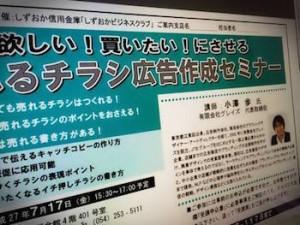 静岡商工会議所売れるチラシ広告作成セミナー