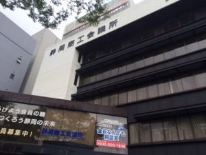 しずおか信用金庫静岡商工会議所