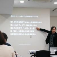 小澤歩ブランディングセミナー201511-01