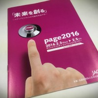 page2016セミナー
