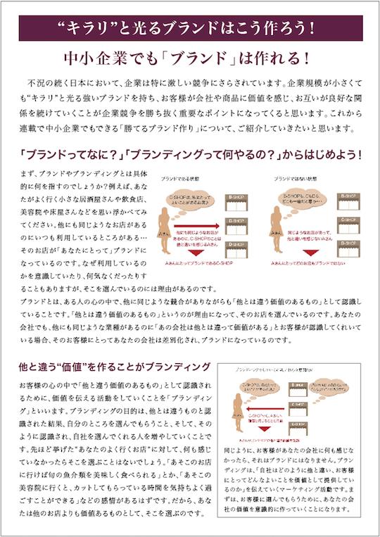 売れるデザインのつくり方〜文字の間隔だけで変わる売れる結果!