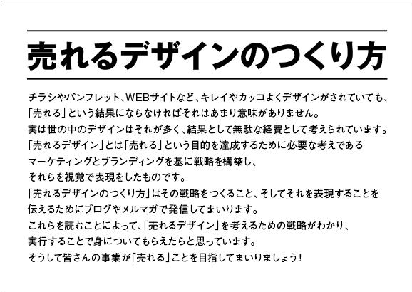 売れるキャッチコピーデザイン1