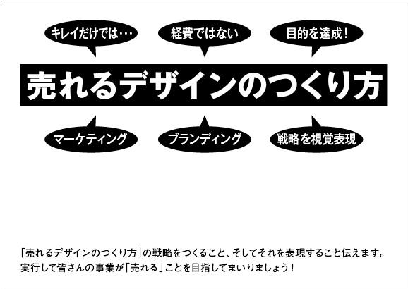 売れるキャッチコピーデザイン2