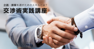 宣伝会議:交渉術実践講座