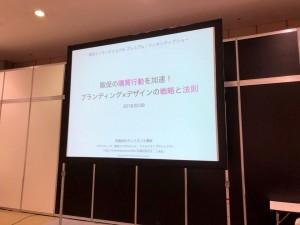 東京ビッグサイト〜プレミアムインセンティブショー〜ブランディングデザイン