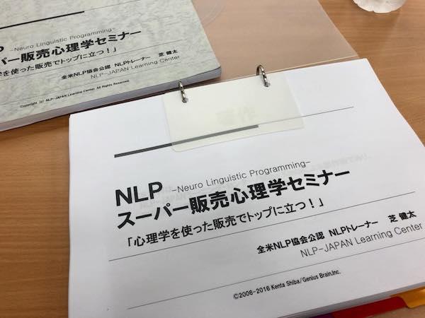 NLPスーパー販売心理セミナー